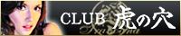 クラブ虎の穴「青山店」